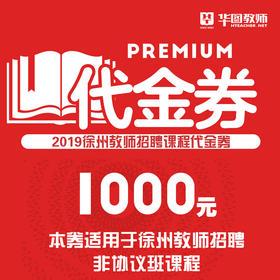 【1元抵1000元】2019徐州教师招聘(非协议班)课程代金券