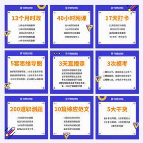 【一元抢购】2019青海事业单位联考加油包