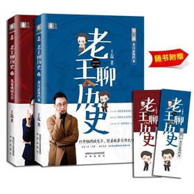 意林 老王聊历史1+2 两本套装 随书附赠精美书签 王磊 人气历史老师 历史脱口秀 历史段子