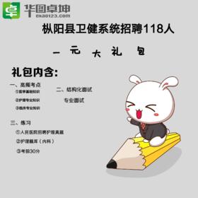 枞阳县卫健系统招聘护理、临床岗位备考大礼包