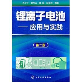 锂离子电池-应用与实践(第二版)