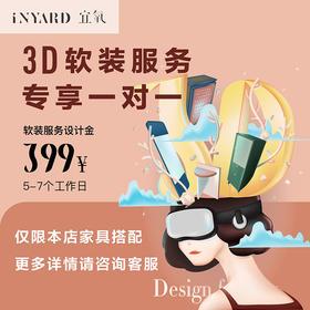 宜氧3D软装服务【成功购买家具后返还定金】3D设计服务专用链接