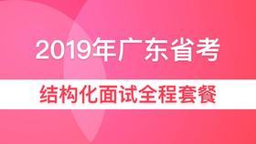 2019年广东省结构化面试全程套餐