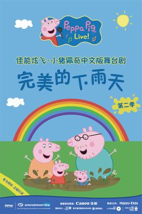 2019英国正版引进《小猪佩奇舞台剧-完美的下雨天》中文版--西安