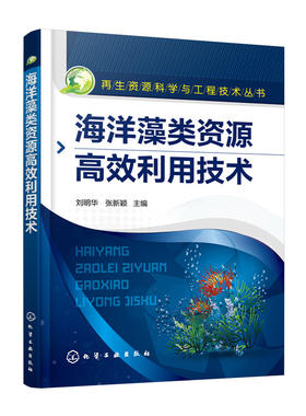 海洋藻类资源高效利用技术