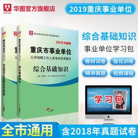 2019重庆市事业单位公开招聘工作人员考试专用教材  综合基础知识  教材+历年 2本装
