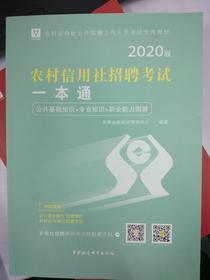 【特价包邮】2020 农村信用社公开招聘工作人员考试专用教材 农信社考试一本通