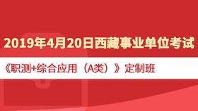 2019年4月20日西藏事业单位考试¡¶?#23433;?综合应用£¨A类£©¡·定制班