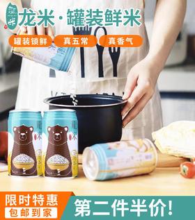 【第二件半价】龙米稻花香|纯正有机五常稻花香 8罐装