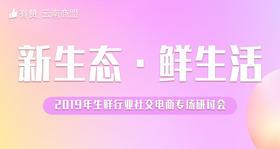 2019年生鲜行业社交电商专场研讨会