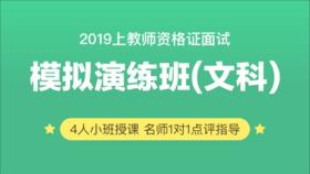 2019上教师资格证面试模拟演练班(文科)(4.20)