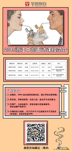 2019浙江中烟培优专享面试班||五折