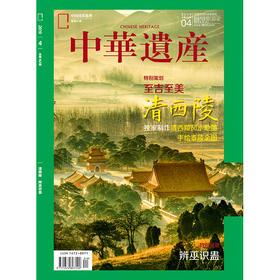 《中华遗产》201904 清西陵