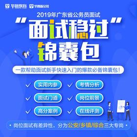 """2019年广东省公务员面试   """"面试稳过""""锦囊包"""