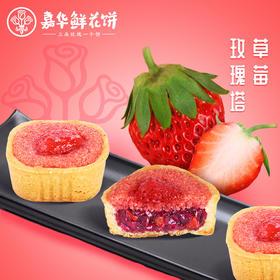 嘉华鲜花饼   玫瑰草莓塔(礼盒)