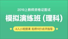 2019上教师资格证面试模拟演练班(理科)(4.20)