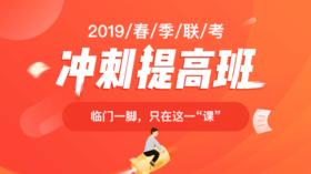 2019春季联考冲刺提高班(直播录播结合,学技巧补短板拼冲刺)