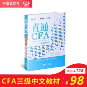 财金通出品旧版《直通CFA》三级CFA中文教材CFA中文精讲