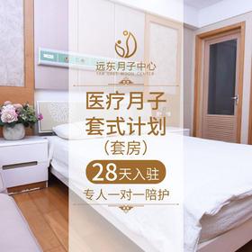远东 月子中心 馨月馆 医疗月子套式计划-套房 一室一厅套房