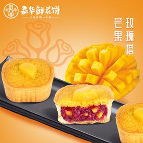 嘉华鲜花饼   玫瑰芒果塔(礼盒)
