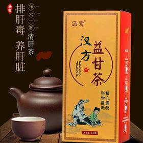 【买5送3】千年古方清肝毒,天然修复肝损伤,古方甘化清护肝 清肝茶