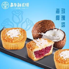 嘉华鲜花饼   玫瑰海椰塔(礼盒)