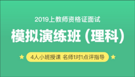 2019上教师资格证面试模拟演练班(理科)(4.19)