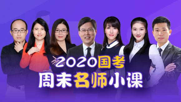 2020国考名师小课(2020国考、京考、上海、2019下半年四川2980学员无需购买 )