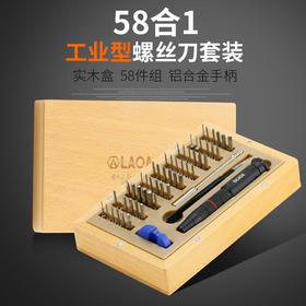 老A 58合1螺丝刀组套手机笔记本电脑平板拆机迷你十字梅花螺丝批