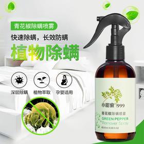 [枫颐]喷一喷轻松除螨 |青花椒除螨喷雾  安全环保配方 天然植物萃取  孕婴可用