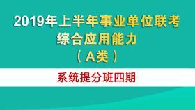 2019年上半年事业单位联考综合应用能力(A类)系统提分班四期04班(4月22日开课)