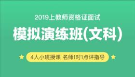 2019上教师资格证面试模拟演练班(文科)(4.19)