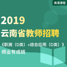 2019年云南教师招聘《职测(D类)+综合应用(D类)》师业有成班