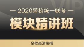 2020警校统一联考-模块精讲班