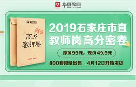 【预售4月12日起发货】2019石家庄事业单位教师岗密押卷
