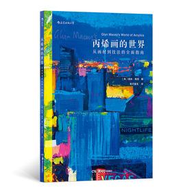 丙烯画的世界:从画材到技法的全面指南(一本书告诉你怎样玩丙烯才炫酷,手把手教你画出生动奇妙的景象!)