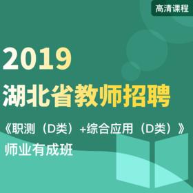 2019年湖北教师招聘《职测(D类)+综合应用(D类)》师业有成班