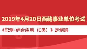 2019年4月20日西藏事业单位考试¡¶?#23433;?综合应用£¨C类£©¡·定制班