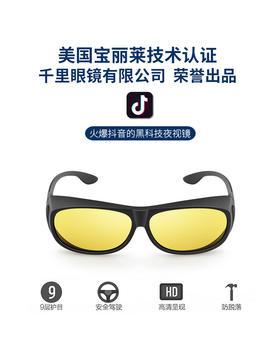 预售2月5日左右发货【日夜两用】骊佳行车夜视镜  戴在眼睛上的大灯,夜间行驶不反光、不眩光、不刺眼,为你的出行保驾护航