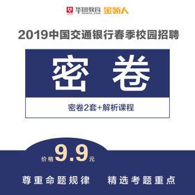 2019年交通银行春季校园招聘考试密卷