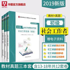 华图2019年社会工作者初级考试书籍三件套(赠电子版资料)