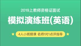 2019上教师资格证面试模拟演练班(英语)(4.26)