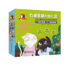 白猫黑猫的幼儿园(平装8册)高效识字