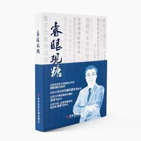 《睿眼观糖》 郭立新著   糖尿病届的百科书