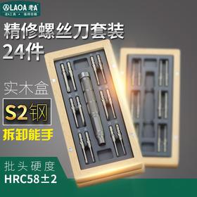 老A实木24合1螺丝刀组手机笔记本电脑平板拆机迷你十字梅花螺丝批