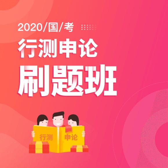 2020国考行测申论刷题班(2020国考、京考、上海、2019下半年四川980和2980学员无需购买 )