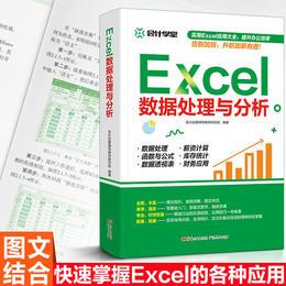 (精选实操书)会计学堂 Excel数据处理与分析 WPS教程表格制作函数计算机应用基础知识自动化教程办公应用