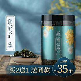 杞利元丨长白山蒲公英叶茶 天然婆婆丁 买2送1
