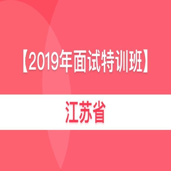 [省考面試]2019江蘇省考面試特訓班