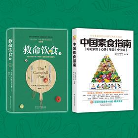 《救命饮食3+中国素食指南》套装(共2册)随书附送《幸福素食40道》